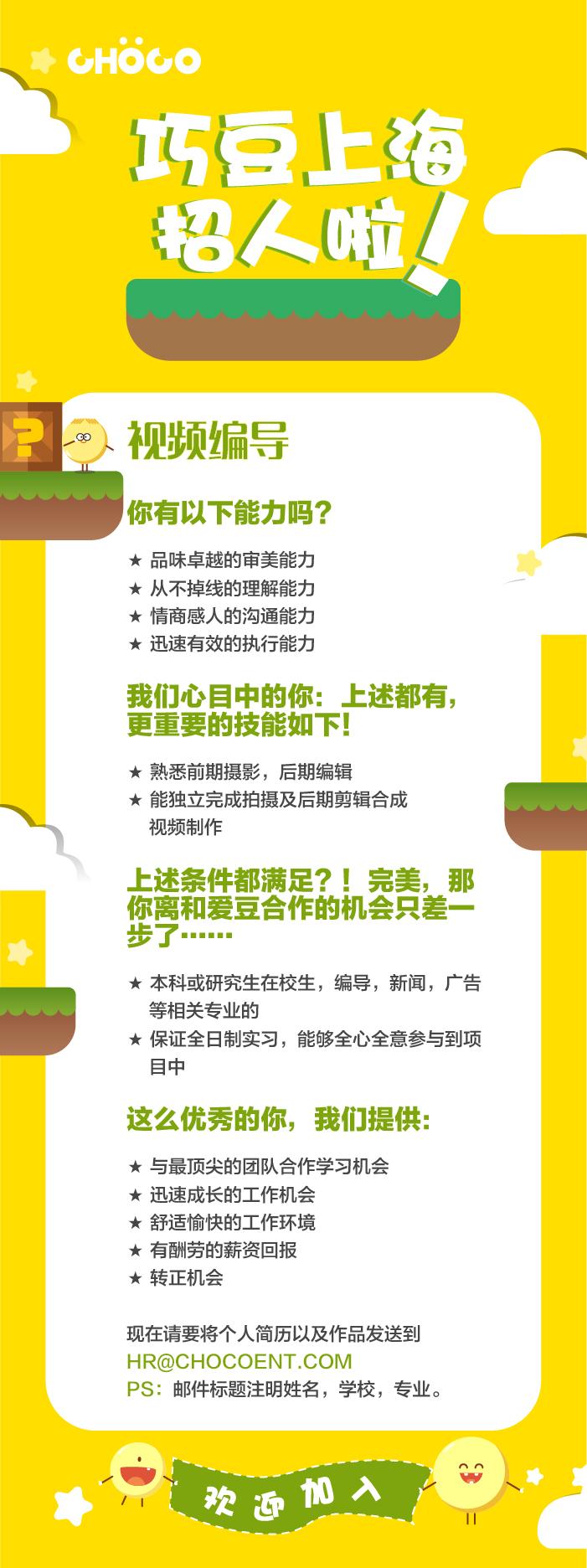 招聘-03.jpg