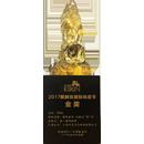 2017麒麟奖国际创意节 金奖