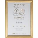 2017金瞳奖TOP100年度内容营销公司