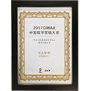 2017DMAA中国数字营销大奖