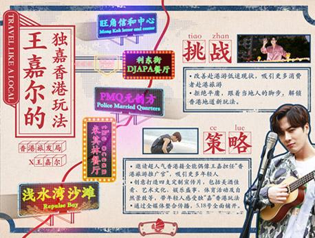 王嘉尔的独嘉香港玩法