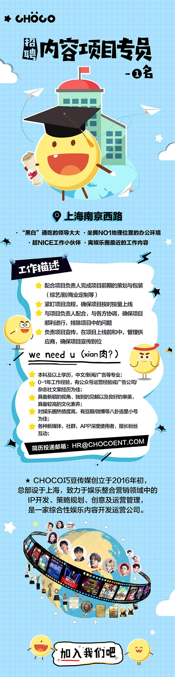LD乐动体育网址上海招人啦——内容项目专员